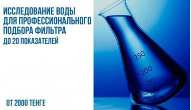 Исследование воды для подбора фильтра