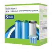 Комплекты для тройных систем фильтрации